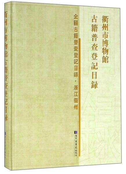 衢州市博物馆古籍普查登记目录/全国古籍普查登记目录·浙江衢州