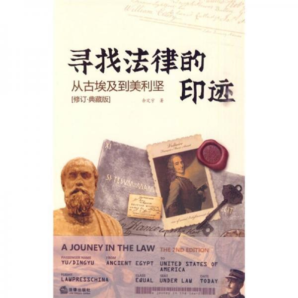 寻找法律的印迹