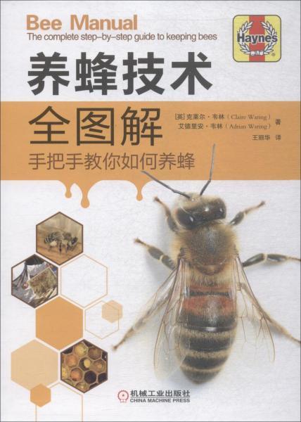 养蜂技术全图解