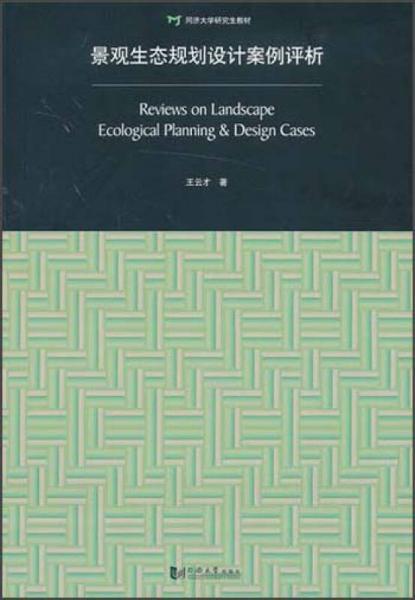 景观生态规划设计案例评析