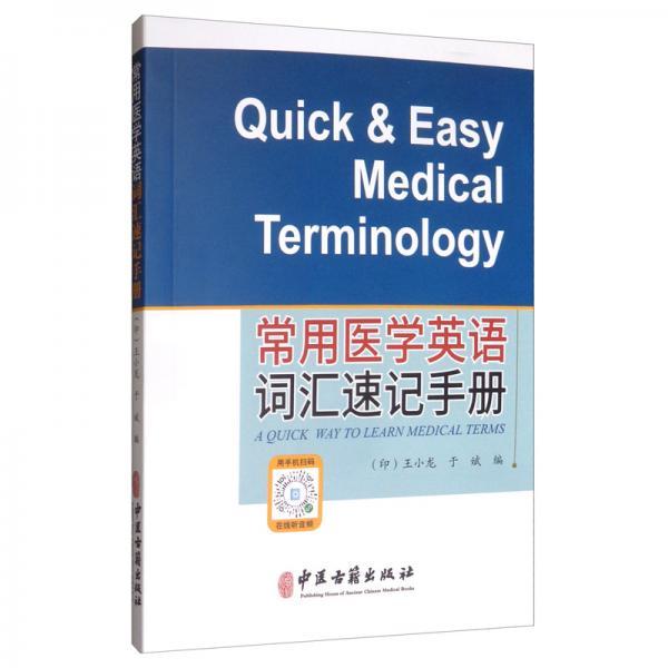 常用医学英语词汇速记手册