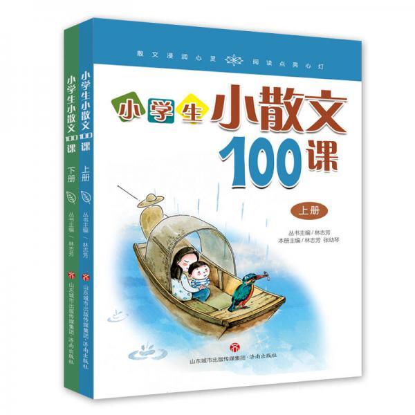 林志芳小学生小散文100课(套装上下册)