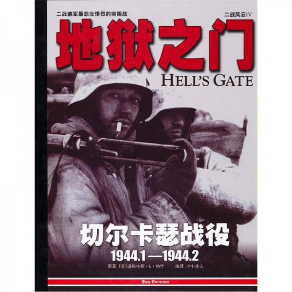 二战风云4:地狱之门