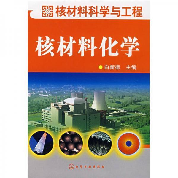 核材料科学与工程:核材料化学