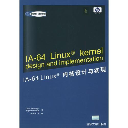 IA-64 Linux内核设计与实现