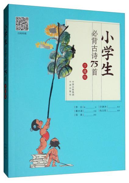 古诗新唱:小学生必背古诗75首(许渊冲翻译童声演唱版)