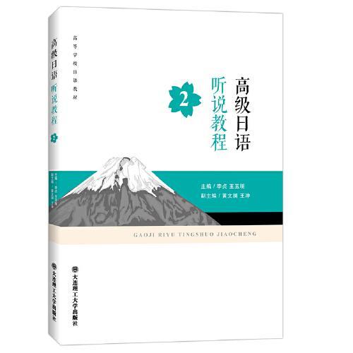 高级日语听说教程(第2册)