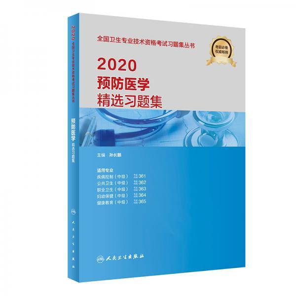 2020预防医学精选习题集