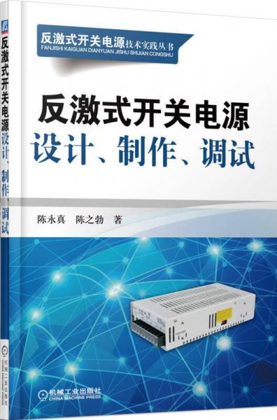 反激式开关电源技术实践丛书:反激式开关电源设计、制作、调试