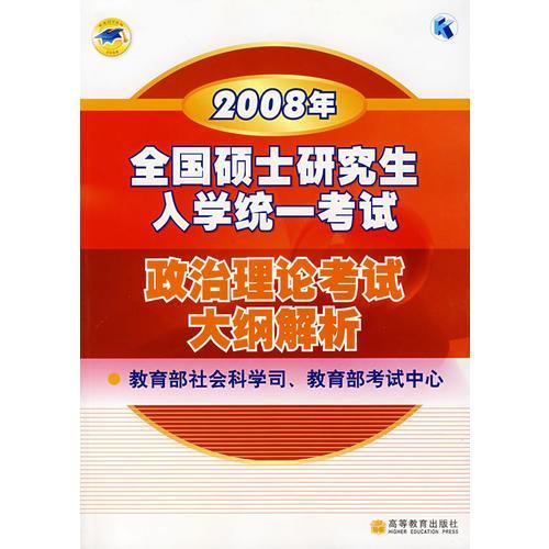 2008年全国硕士研究生入学统一考试政治理论考试大纲解析