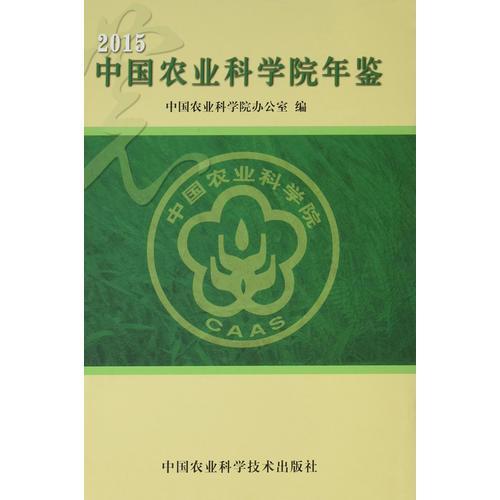 中国农业科学院年鉴.2015