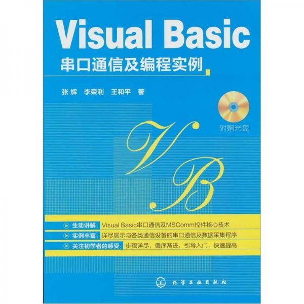 Visual Basic串口通信及编程实例
