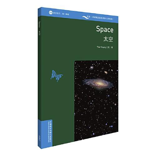 太空(书虫百科3级)(适合初三高一年级)