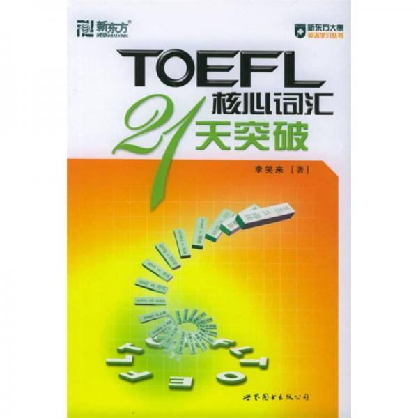 TOEFL核心词汇21天突破