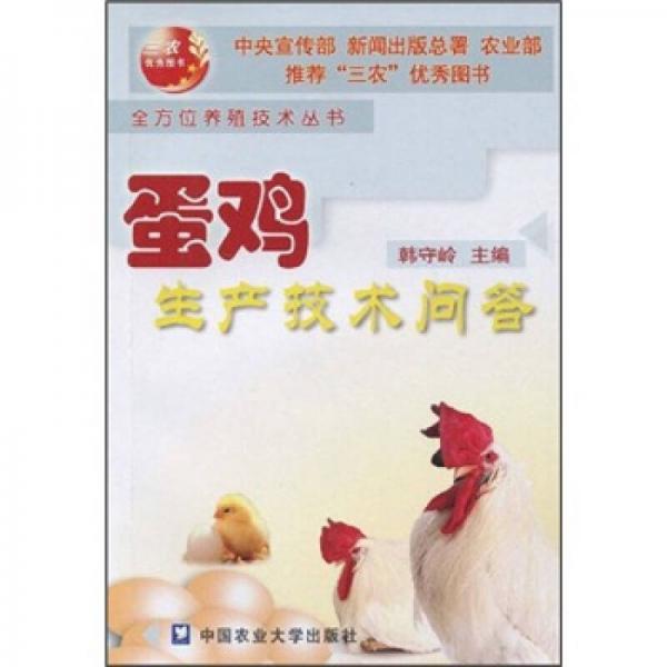 蛋鸡生产技术问答