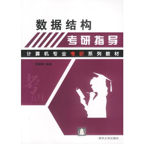 数据结构考研指导--计算机专业考研系列教材