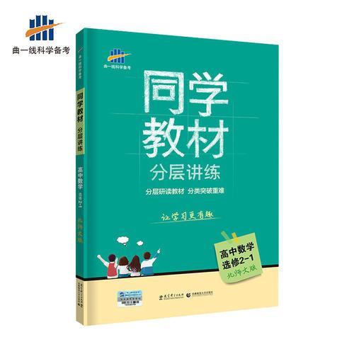 五三 同学教材分层讲练 高中数学 选修2-1 北师大版 曲一线科学备考(2019)