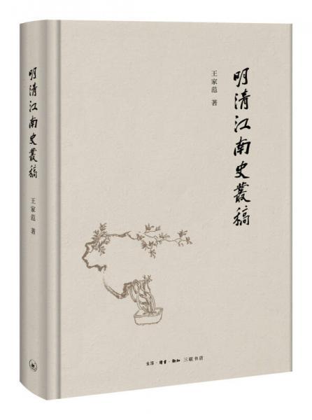 明清江南史丛稿