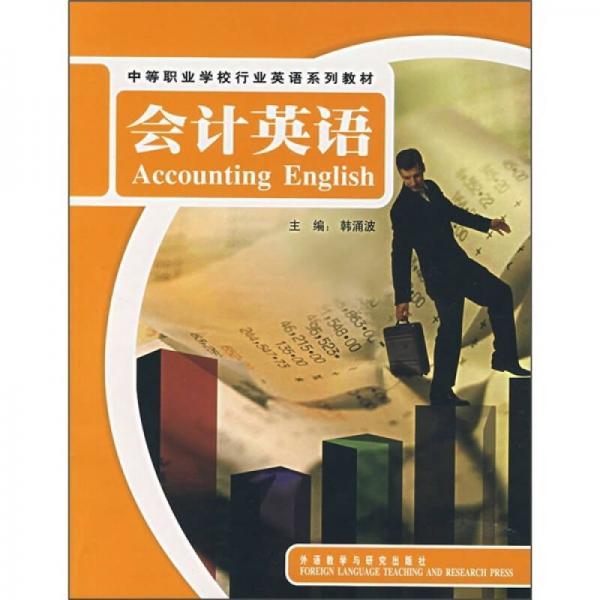 中等职业学校行业英语系列教材:会计英语