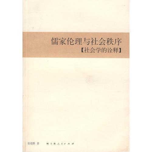 儒家伦理与社会秩序