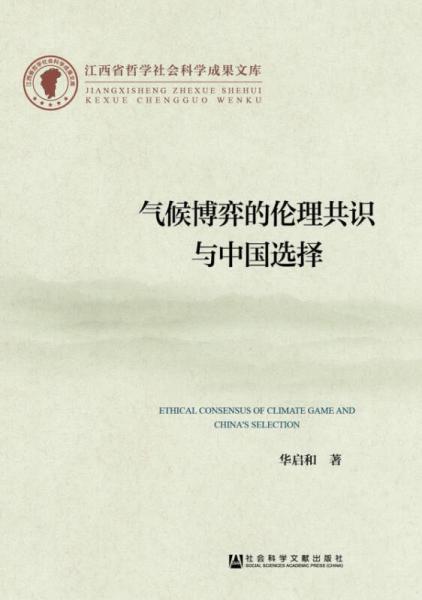 气候博弈的伦理共识与中国选择