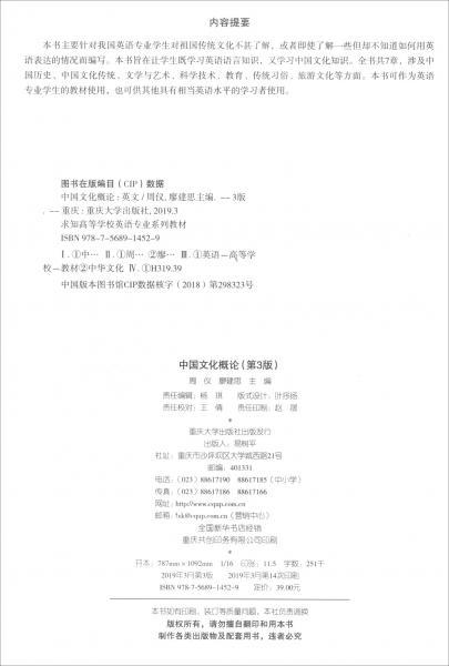 中国文化概论(第3版)