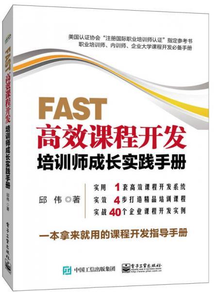 FAST高效课程开发