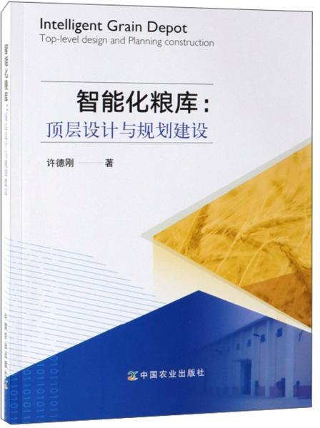 智能化粮库:顶层设计与规划建设