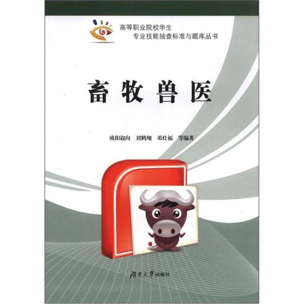 高等职业院校学生专业技能抽查标准与题库丛书:畜牧兽医