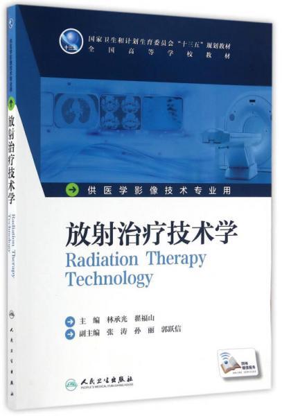 放射治疗技术学(本科影像技术/配增值)