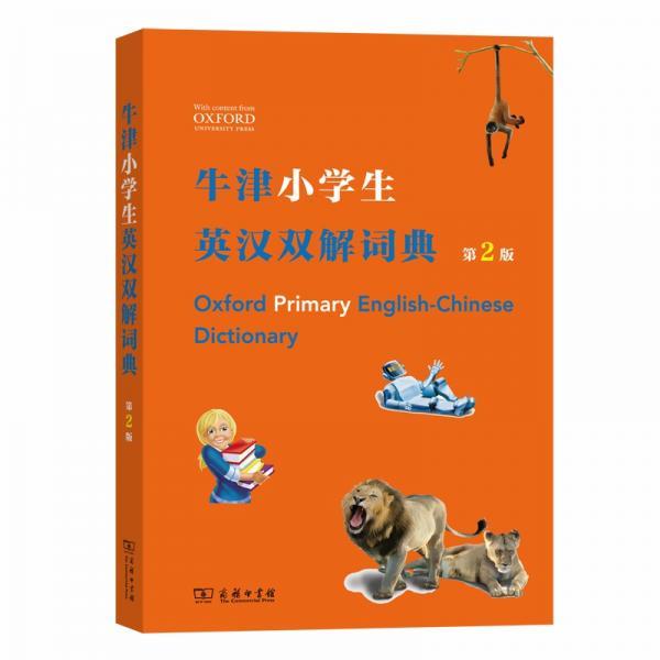 牛津小学生英汉双解词典(第2版)