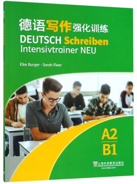 德语写作强化训练(A2\B1)