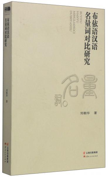 布依语汉语名量词对比研究