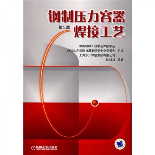 钢制压力容器焊接工艺(第2版)