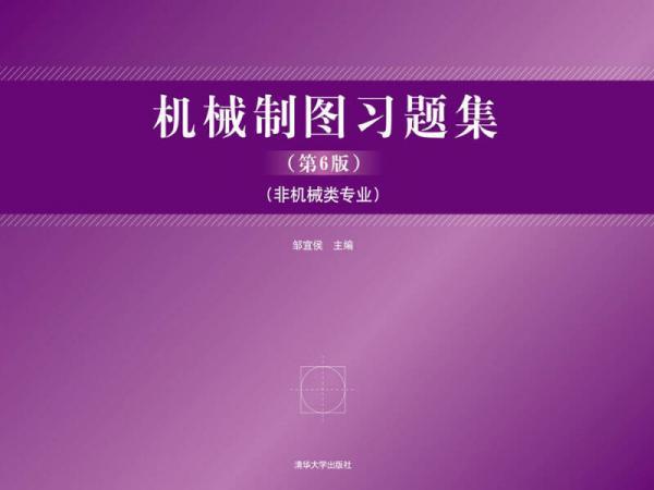 机械制图习题集(第6版)