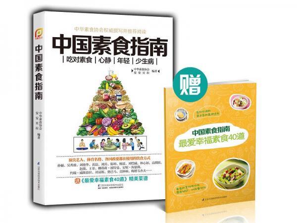 中国素食指南(凤凰生活)