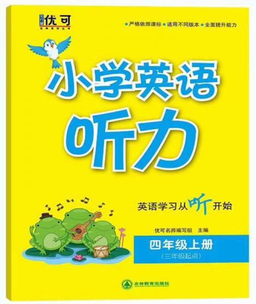 小学英语听力 四年级上册(含光盘)