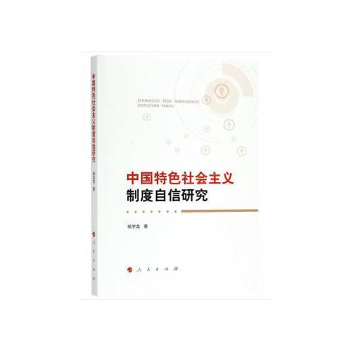 中国特色社会主义制度自信研究