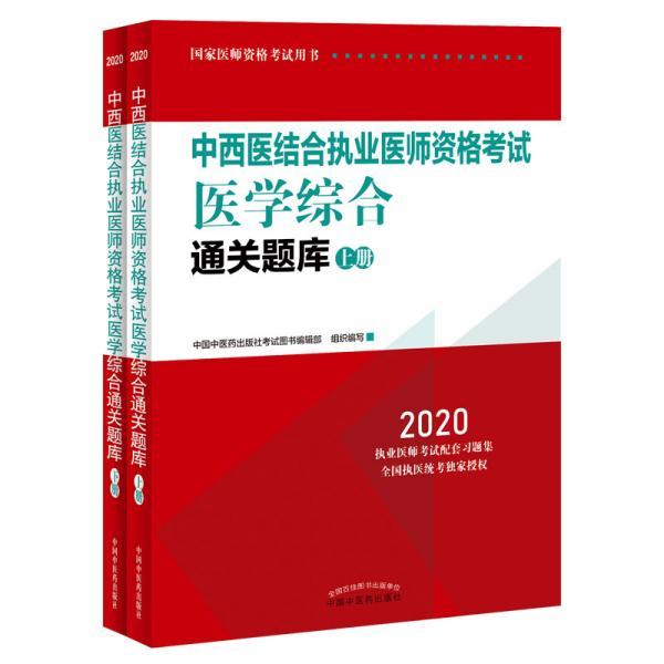 2020中西医结合执业医师资格考试医学综合通关题库(全国执医统考独家授权,全2册)