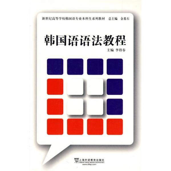 新世纪高等学校韩国语专业本科生系列教材:韩国语语法教程