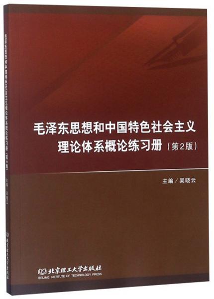 毛泽东思想和中国特色社会主义理论体系概论练习册(第2版)