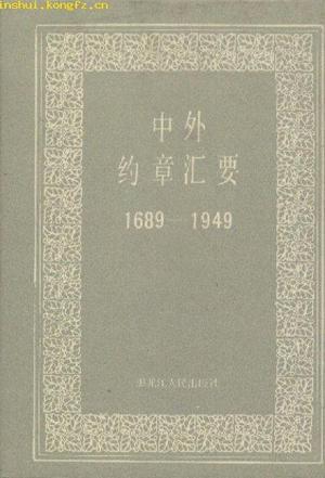 中外约章汇要(1689-1949)