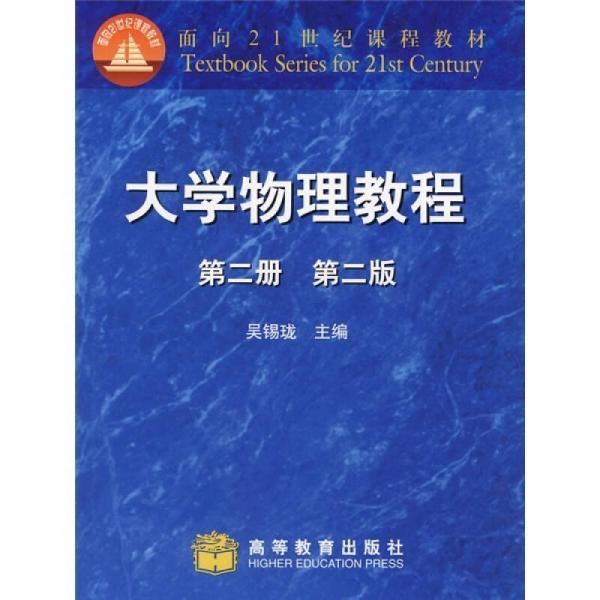 大学物理教程(第2册)