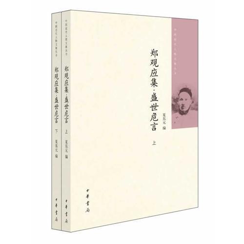 郑观应集 盛世危言(全二册)中国近代人物文集丛书