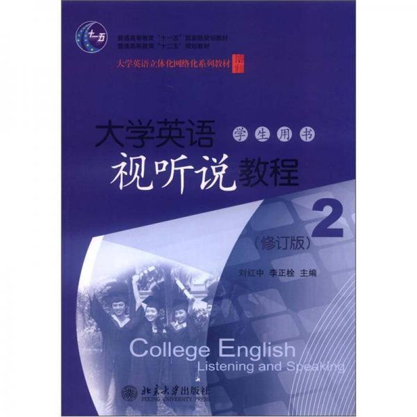 大学英语立体化网络化系列教材:大学英语视听说教程(2)(学生用书)(修订版)