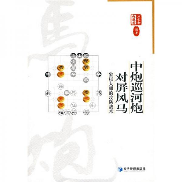 中炮巡河炮对屏风马:象棋大师的攻防战术