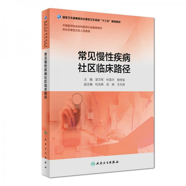 """常见慢性疾病社区临床路径(基层卫生培训""""十三五""""规划教材)(配增值)"""
