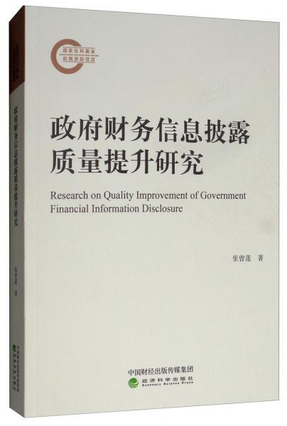 政府财务信息披露质量提升研究