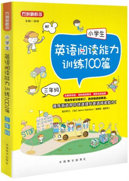 小学生英语阅读能力训练100篇·三年级