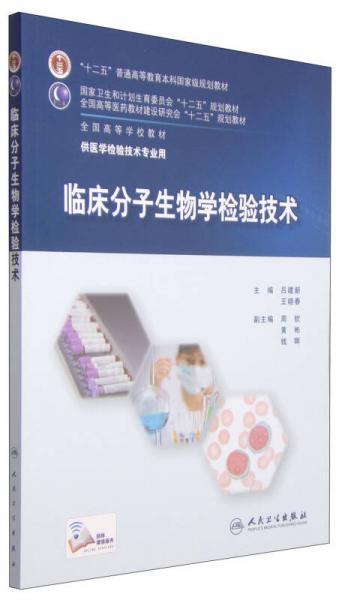 """临床分子生物学检验技术/""""十二五""""普通高等教育本科国家级规划教材"""